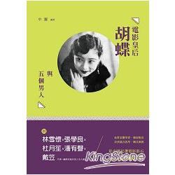 電影皇后胡蝶與五個男人:林雪懷、張學良、杜月笙、潘有聲、戴笠