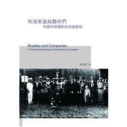 布洛斯基與夥伴們 : 中國早期電影的跨國歷史 = Brodsky and companies : a transnational history of chinese early cinema /