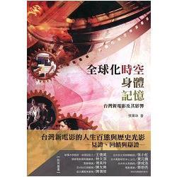 全球化時空身體記憶:台灣新電影及其影響