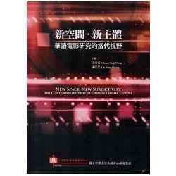 新空間.新主體:華語電影研究的當代視野:the contemporary viewof Chinese cinema studies