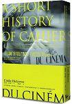 用鋼筆戰鬥的~電影筆記~:楚浮、高達、侯麥等電影大師的搖籃,探索 電影藝術的六十年旅程