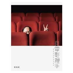 與電影握手:藍祖蔚的藍色電影夢
