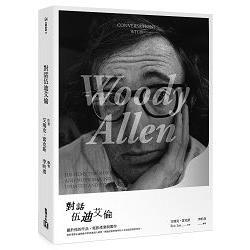 對話伍迪艾倫:關於他的作品、電影產業與製作