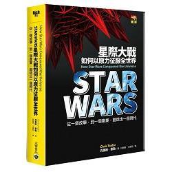 Star Wars:星際大戰如何以原力征服全世界:從一個故事- 到一個產業- 創造出一個時代