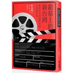 銀幕上的新台灣 : 新世紀台灣電影中的台灣新形象 /