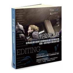 剪接師之路 : 世界級金獎剪接師怎麼建構說故事的結構與節奏、成就一部好電影的風格與情感