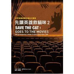 先讓英雄救貓咪:好萊塢賣座電影劇本大解密2