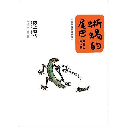 蜥蜴的尾巴:私藏版電影軼事