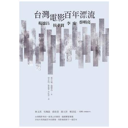 台灣電影百年漂流:楊德昌 侯孝賢 李安 蔡明亮