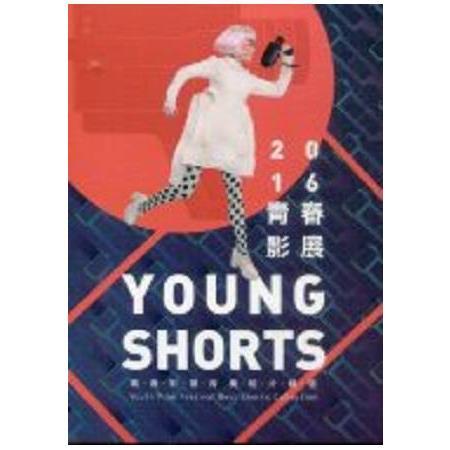YOUNG SHORTS 2016青春影展得獎短片精選 (DVD)