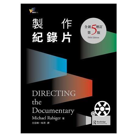 製作紀錄片(全新增訂第五版)