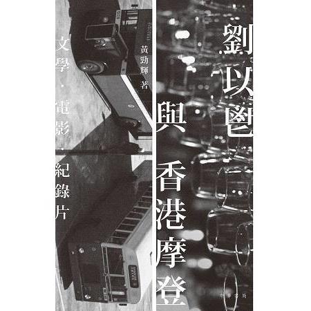 劉以鬯與香港摩登:文學.電影.紀錄片