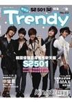 TRENDY偶像誌2─韓國花美男團體SS501  申彗星來台特輯^(SS501封面^)