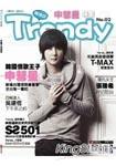 TRENDY偶像誌2─韓國花美男團體SS501  申彗星來台特輯^(申彗星封面^)