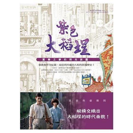 紫色大稻埕︰繁華之夢的時光旅圖