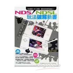 NDS/NDSL玩法破解新書