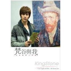 梵谷與我:汪東城的字‧畫‧像