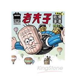 老夫子哈燒漫畫臺灣版07:別開生面