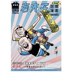 老夫子哈燒漫畫臺灣版08:身手不凡