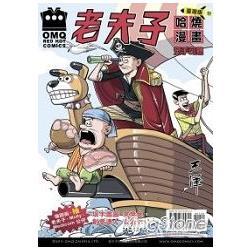 老夫子哈燒漫畫臺灣版11:炙手可熱