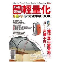戶外裝備輕量化完全實戰BOOK:健行、登山、露營、旅行非懂不可!