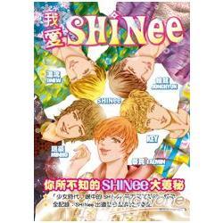 我愛SHINee