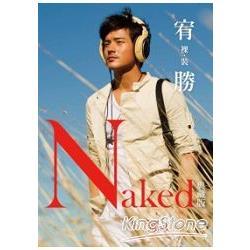 裸裝.宥勝 Naked.Fake.(典藏版)