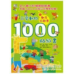 動手玩創意:可愛動物1000貼紙書