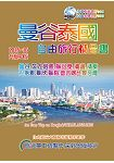 曼谷泰國旅行精品書 (2015-16升級4版)