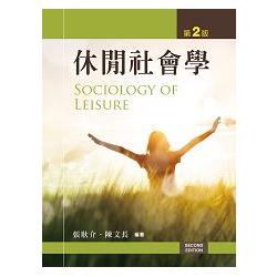 休閒社會學 = Sociology of leisure /