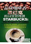 品味咖啡香:星巴克的10堂管理課