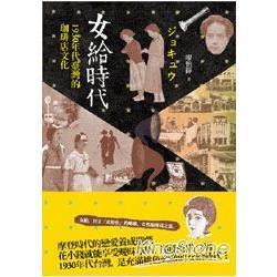 女給時代 : 1930年代臺灣的珈琲店文化 /