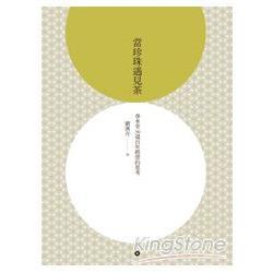 當珍珠遇見茶 : 春水堂36道百年經營的思考 /
