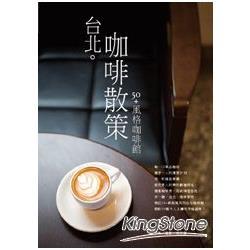 台北。咖啡散策:50+風格咖啡館