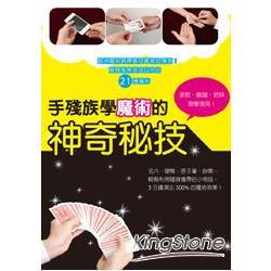 手殘族學魔術的神奇秘技