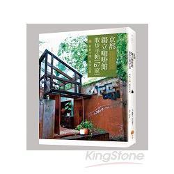 京都獨立咖啡館散步手帖[67家] : 新舊之間,漫活京都。 /
