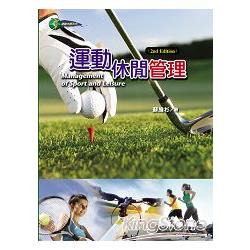 運動休閒管理 = Management of Sport and Leisure /