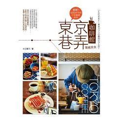 東京巷弄咖啡館隱藏美食