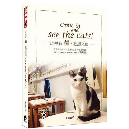 這裡有貓-歡迎光臨:老外帶路-探訪62間貓店長私藏地圖!:take a tour of 62 cat cafes and shops!
