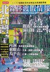 北 森林度假情報