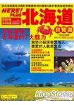 北海道.自覽遊^(2004年~2005年版)