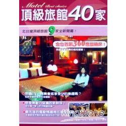 MOTEL頂級旅館40家