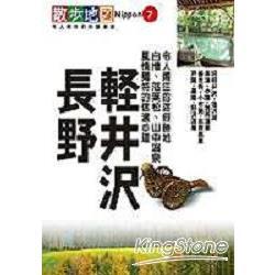 輕井澤、長野散步地圖