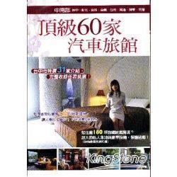 頂級60家汽車旅館(中南部)