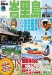 出境遊:峇里島2008~9年版