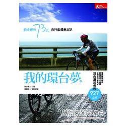 我的環臺夢:劉金標的73歲自行車環島日
