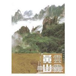 雲霧黃山:煙雨夢徽州
