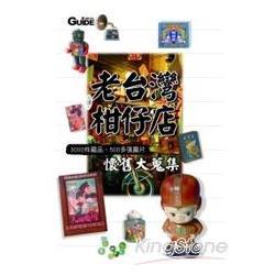 老台灣柑仔店-典藏版:3000件藏品、500多張圖片懷舊大蒐集