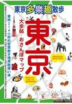 東京大步帖:多樂趣散步地圖41選