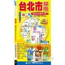 台北市、基隆吃喝玩樂旅遊地圖手冊